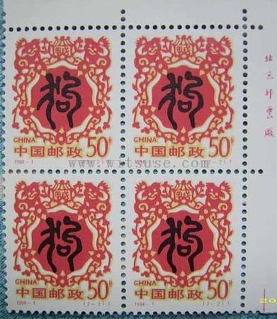 第二轮生肖邮票(狗)甲戍狗 篆书 1994年 四方联